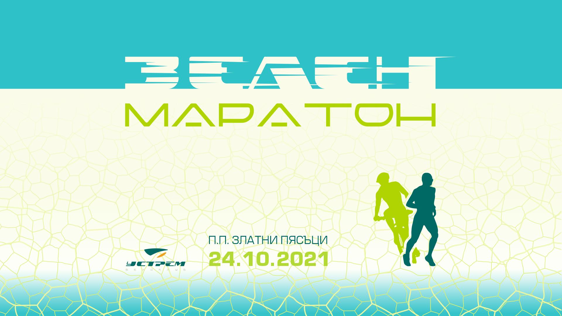 Зелен маратон 2021 (2).PNG